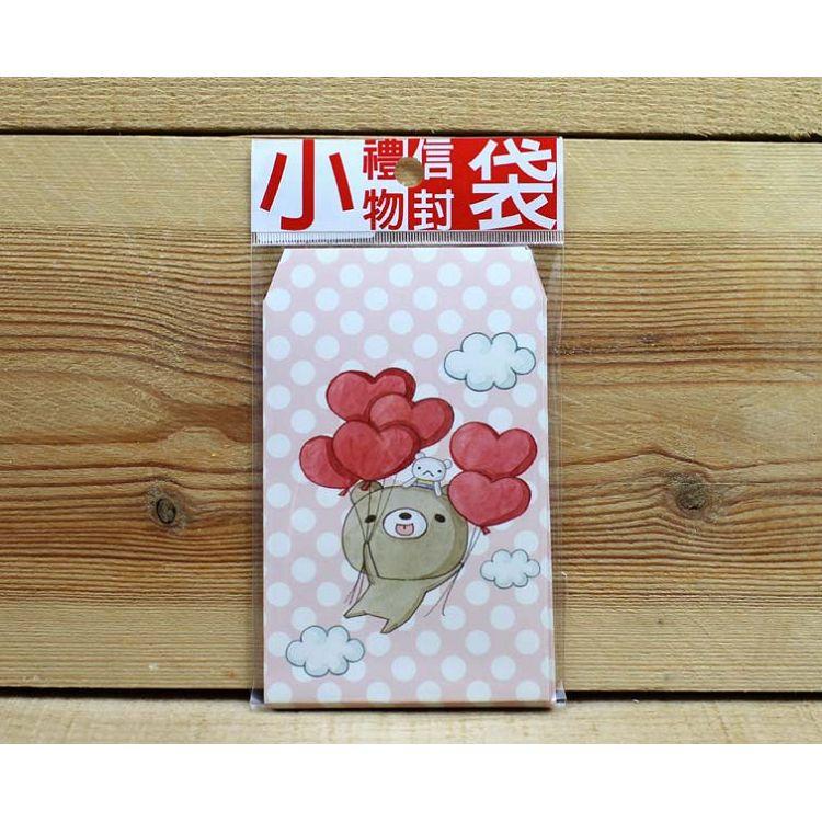 小禮物信封袋(親愛小熊心心)