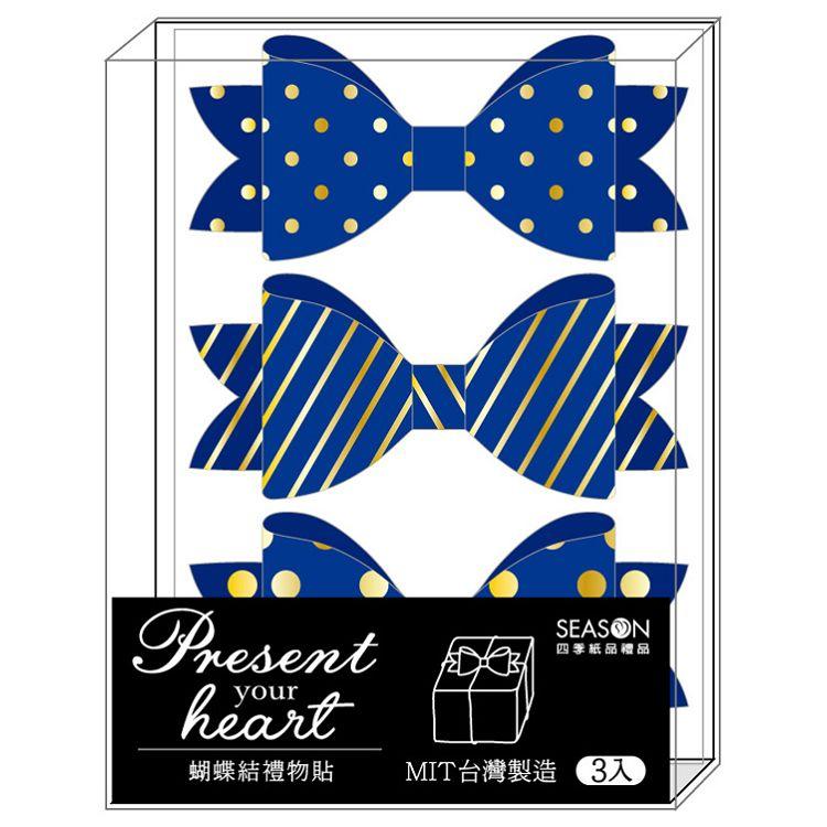 【四季紙品禮品】立體蝴蝶結禮物貼-藍