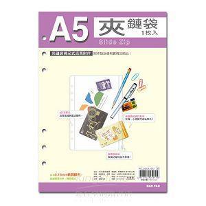 A5-6孔夾鍊袋