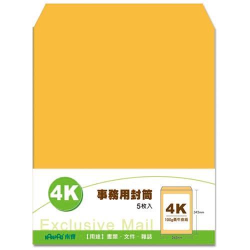 【南寶興】牛皮信封4K 1束5入