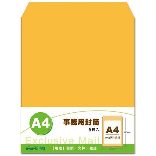 【南寶興】牛皮信封(A4)1束5入