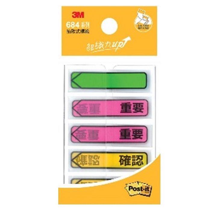 3M 利貼可再貼抽取式箭頭標籤 (684P-IC)