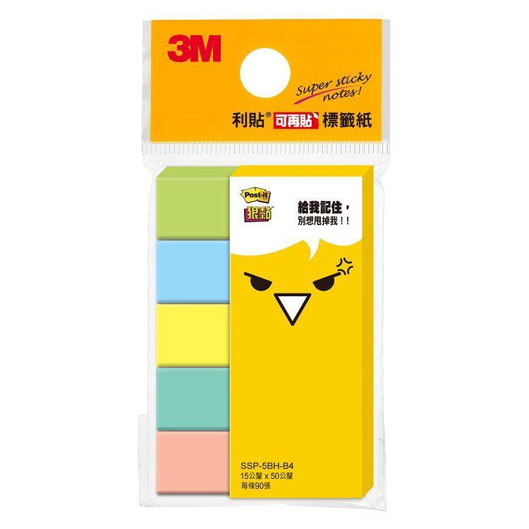 3M 五色狠黏標籤紙 (SSP-5BH-B4)
