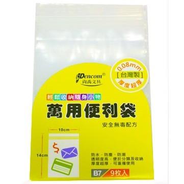 PENCOM萬用便利袋B7(厚0.08mm)9入