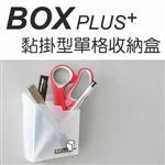 【OSHI】BoxPLUS黏掛型收納盒