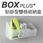 【OSHI】BoxPLUS黏掛型收納盒(雙格)