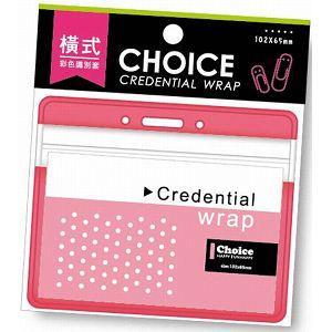 【青青文具】Choice--橫式彩色(紅)防水識別套