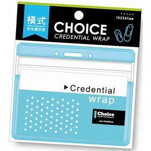 【青青文具】Choice--橫式彩色(藍)防水識別套