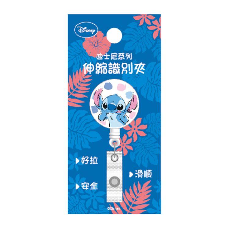 【南寶興】迪士尼伸縮識別夾-彩噴史迪奇