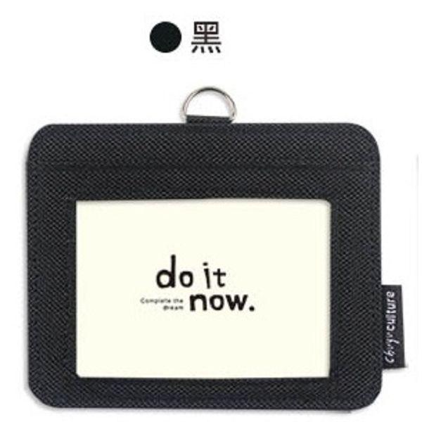 【珠友】do it now識別證套(橫式)-A黑