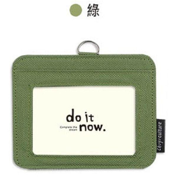 【珠友】do it now識別證套(橫式)-E綠