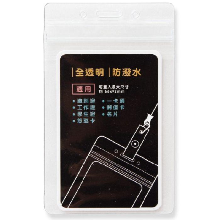 【三瑩】USE ME 直式透明證件套