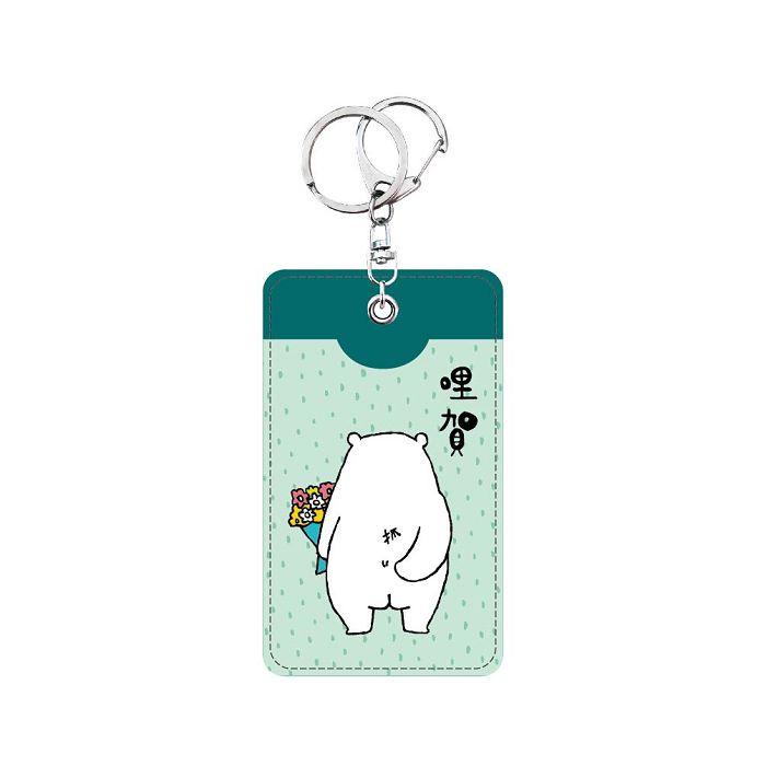 【青青】簡單生活-皮革卡套鑰匙圈-哩賀