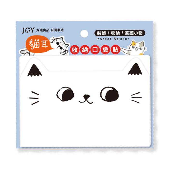 O-Cat貓耳收納口袋貼-白