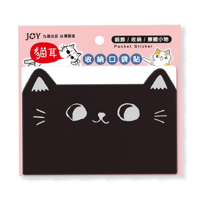 O-Cat貓耳收納口袋貼-黑