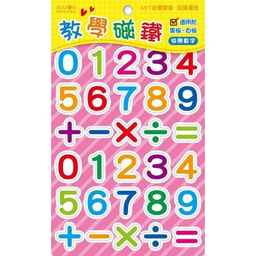 【四季紙品禮品】教學磁鐵-數字