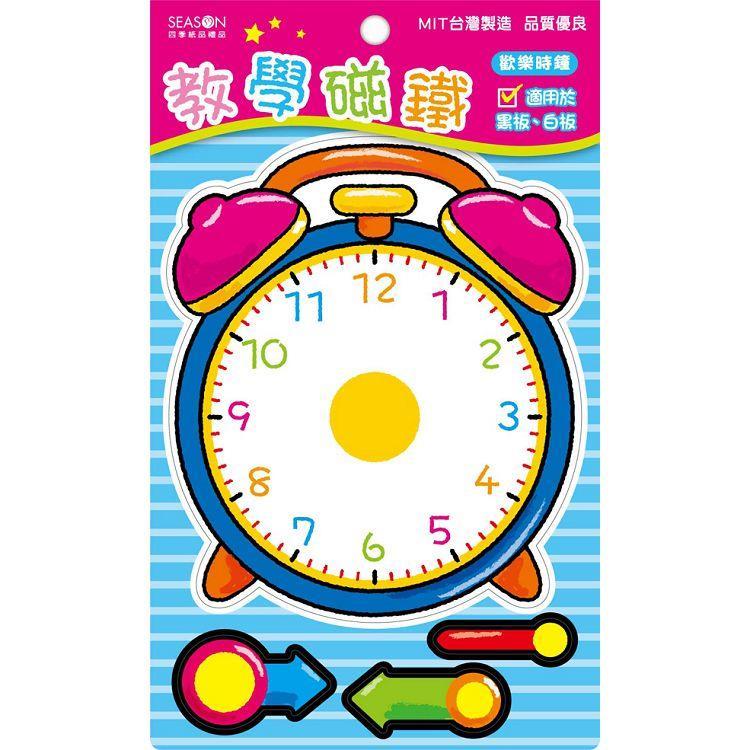 教學磁鐵-時鐘