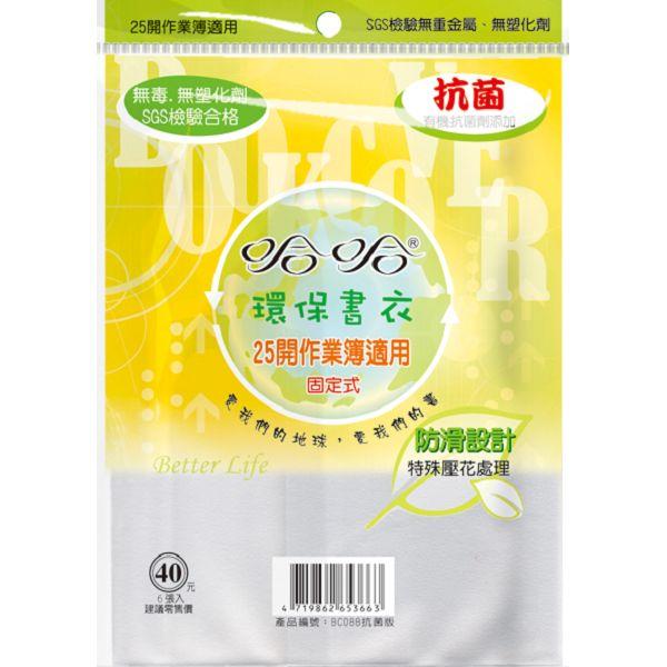哈哈BC088 25K環保防滑書衣-作業簿(6入)