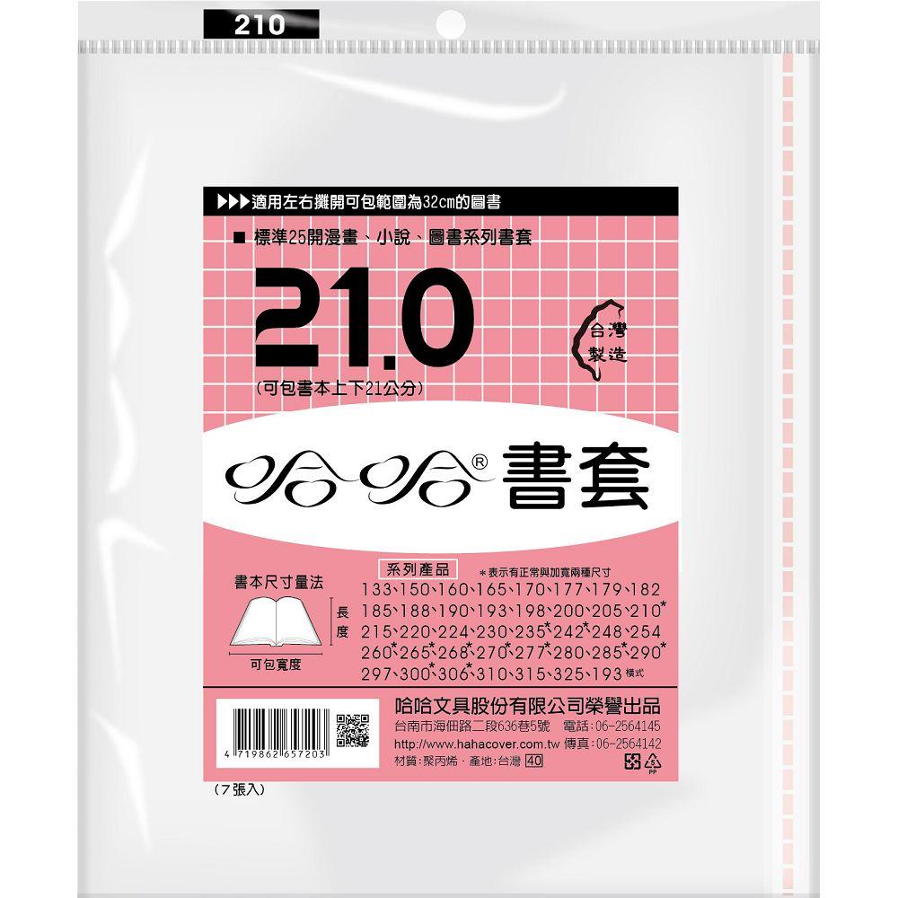 哈哈BC210書套(7入)