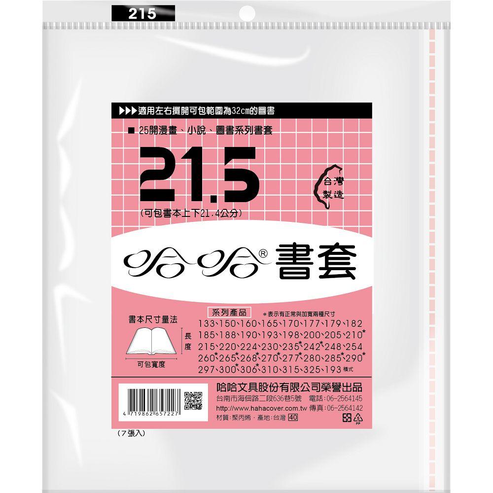 哈哈BC215書套(7入)