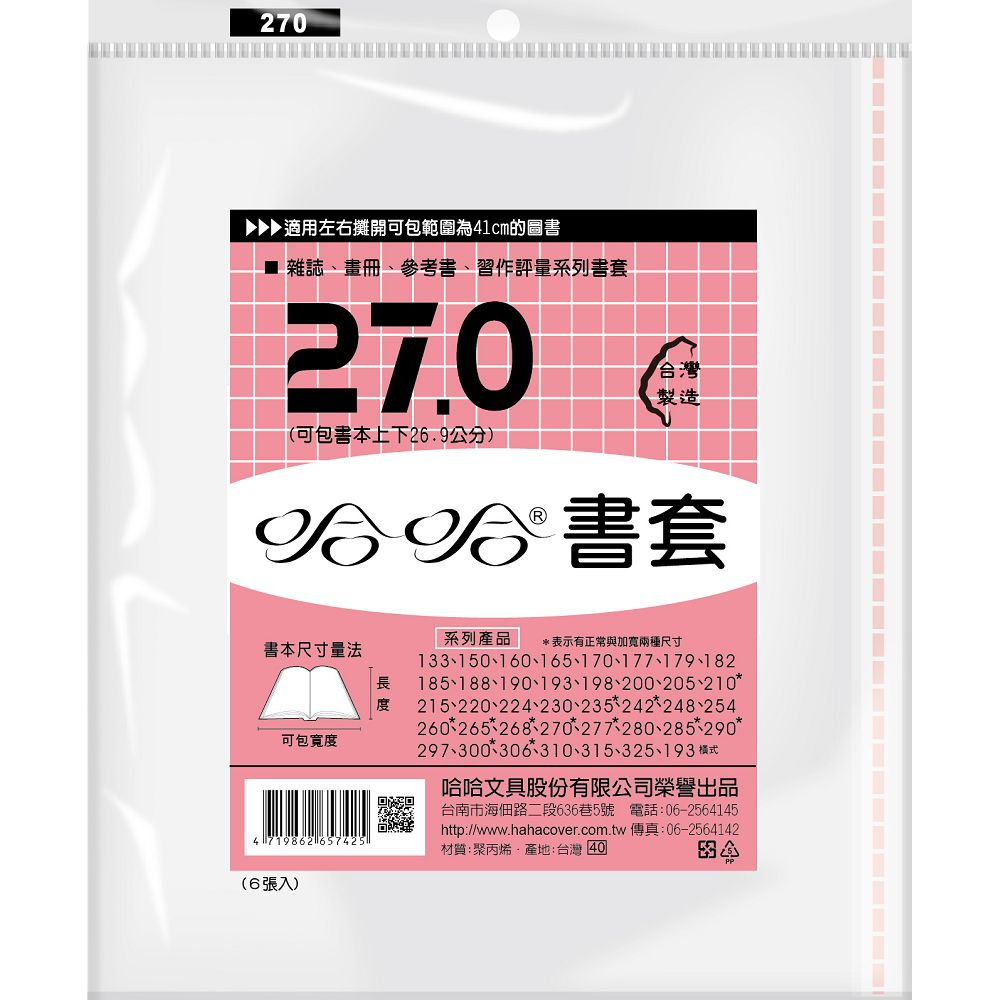 哈哈BC270書套(6入)