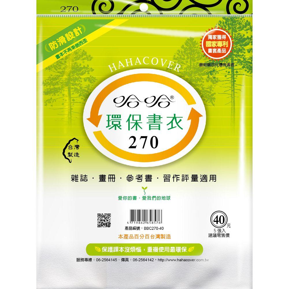 哈哈BBC270環保書衣(5入)
