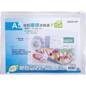 A5透明環保夾鏈袋