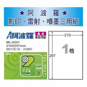 華麗牌WL-9201 A4噴墨列印標籤20入-210**297 mm