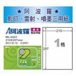 華麗牌WL-9201 A4噴墨列印標籤20入-210*297 mm