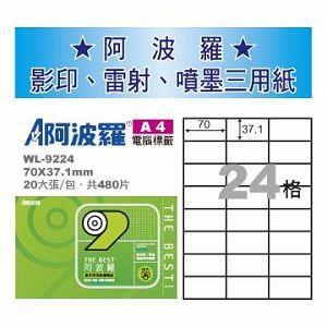 華麗牌WL-9224 A4噴墨列印標籤20入-70**37.1 mm