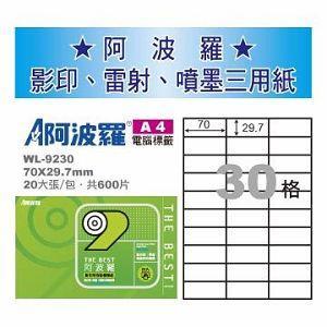 華麗牌WL-9230 A4噴墨列印標籤20入-70**29.7 mm
