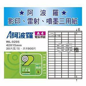 華麗牌WL-9295 A4噴墨列印標籤20入-42**15 mm