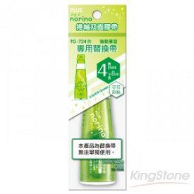 【PLUS】norino豆豆彩貼補充替帶-綠(4mm**8M)