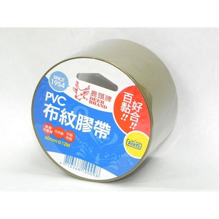 四維鹿頭牌2.5吋PVC封箱膠帶(棕)60mm×12M