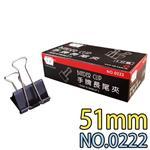 SDI手牌 0222長尾夾51MM 12支入