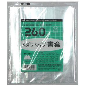 【哈哈】書套-大作業簿#260