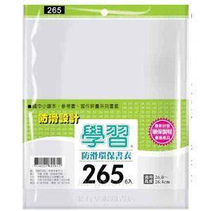 265環保書衣參考書(5入)