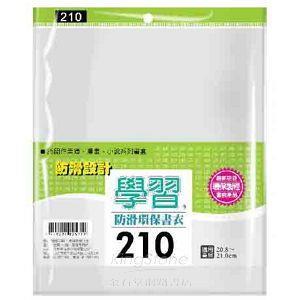 210環保書衣參考書(7入)