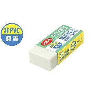 【利百代】環保概念高級橡皮擦(小)