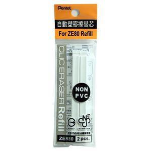 Pentel ZER80彩色自動塑膠擦替芯2入-白