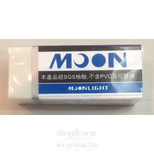 【TOMBOW】MOON 環保無毒塑膠擦(小)