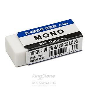 【TOMBOW】MONO小塑膠擦