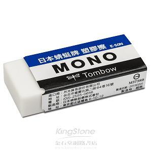 【TOMBOW】MONO大塑膠擦