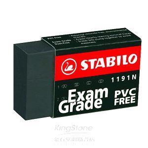 【STABILO】德國天鵝牌Exam Grade環保橡皮擦(小)