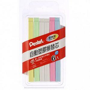 Pentel ZER80彩色自動塑膠擦替芯6入