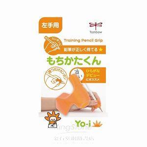 【TOMBOW】YO-i兒童學習左手握筆器