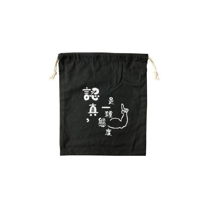 簡單生活-暖暖手感中束口袋-黑