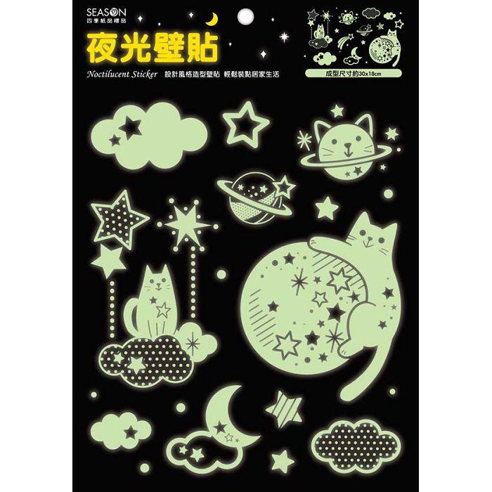 夜光壁貼(小)-貓星