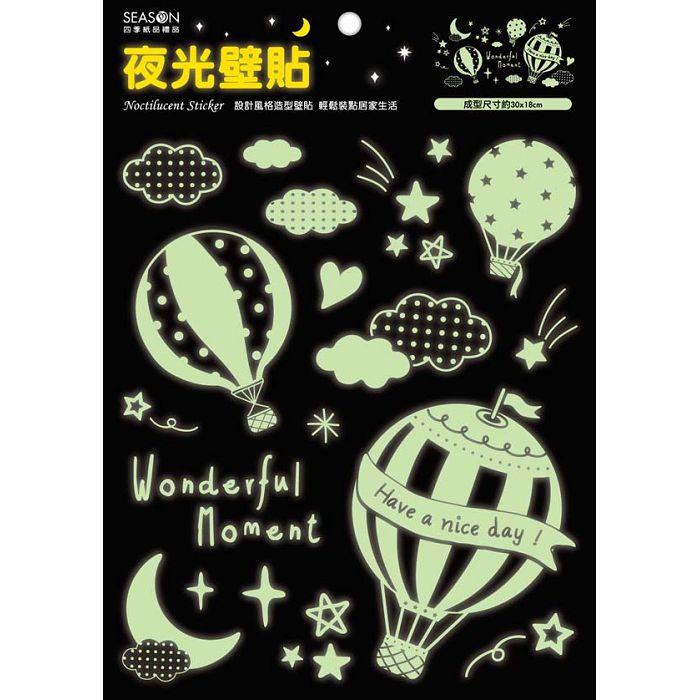夜光壁貼(小)-氣球