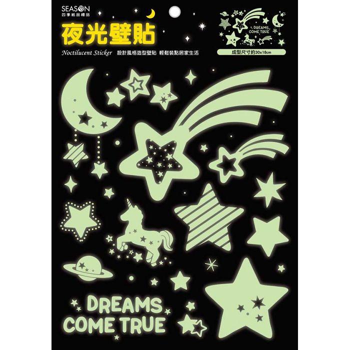 夜光壁貼(小)-星馬